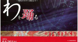 新宿芸術家協会 The Dance Gathering Vol.23 わ を踊る ~現代のカオス新宿より~ 出演