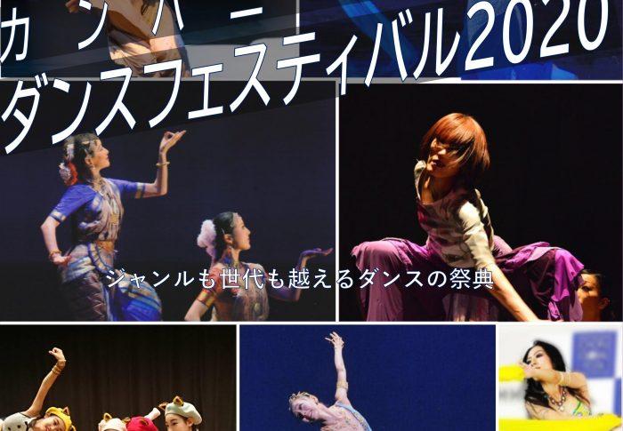 【開催中止】カンパニードゥ・ダンスフェスティバル2020